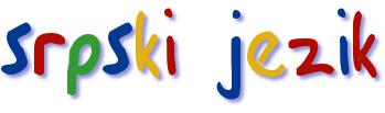 """""""srpski jezik -abc.amarilisonline.com"""""""
