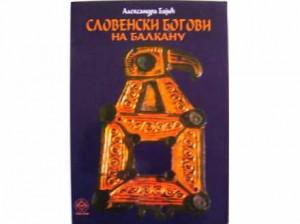 Slovenski-bogovi-na-Balkanu-Aleksandra-Bajic_slika_L_6578737