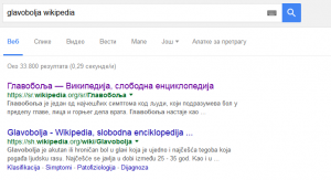 1 glavobolja_wikipedia_-_Google_претрага_-_2015-11-22_10.32.23