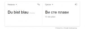 google_translate_-_Google_претрага_-_2016-02-24_11.18.29